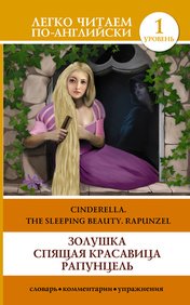 Золушка. Спящая красавица. Рапунцель. Cinderella. The Sleeping Beauty. Rapunzel